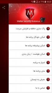 رابط کاربری برنامه آنتی ویروس ملت-صفحه اسلایدر منو