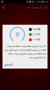 رابط کاربری برنامه آنتی ویروس ملت-دیالوگ آزادسازی حافظه رم