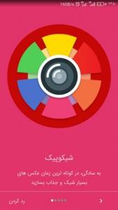 صفحه اینترو - برنامه قاب عکس و عکس نوشته ساز