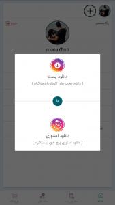 صفحه دانلودر پست و استوری در برنامه فالوور بگیر اینستاگرام