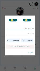 صفحه انتقال سکه در برنامه فالوور بگیر اینستاگرام