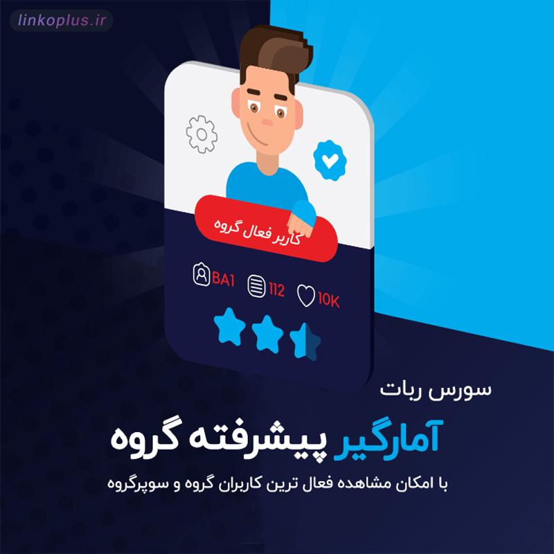 سورس ربات تلگرام آمارگیر پیشرفته گروه و سوپرگروه
