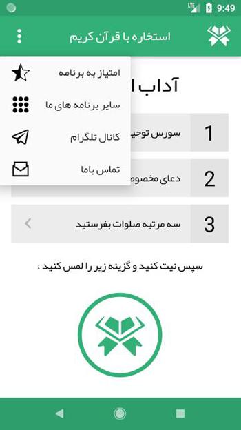 سورس برنامه استخاره با قرآن - اسلایدر منو