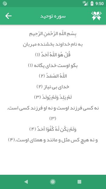 سورس برنامه استخاره با قرآن - صفحه نتیجه استخاره