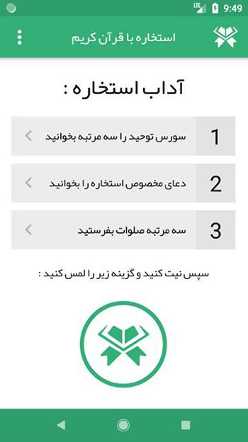 سورس برنامه استخاره با قرآن - صفحه نخست برنامه