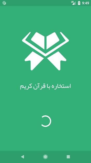 سورس برنامه استخاره با قرآن - صفحه اسپلش اسکرین